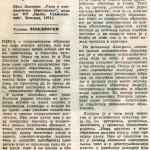 18_s_lebedinski_komunist_25_XI_1971